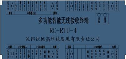 RC-RTU-4型智能RTU接线说明.jpg